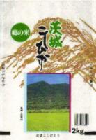茨城県産コシヒカリ