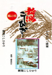 新潟県産コシヒカリ