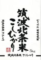 筑波北条米コシヒカリ