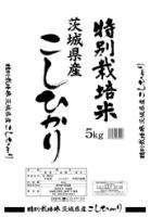 茨城県産コシヒカリ特別栽培米